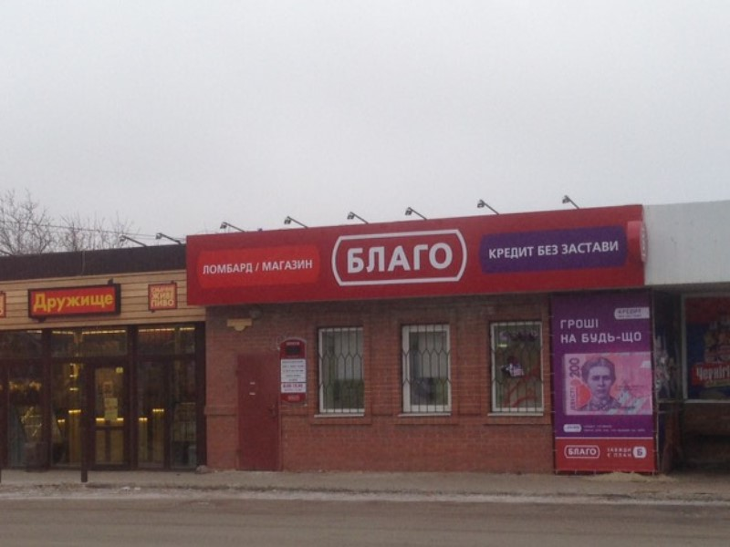 В Краматорске сеть «Благо» пополнилась новым отделением