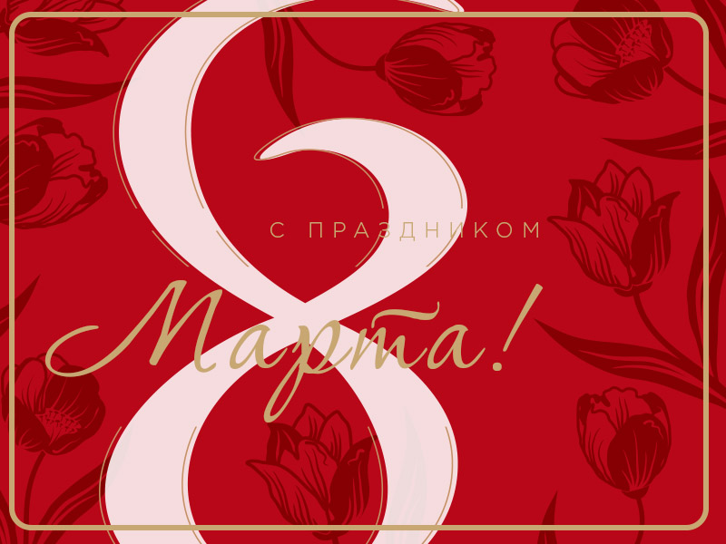 С праздником весны – 8 Марта!