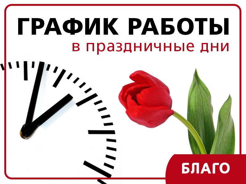График работы представительств «Благо» 8 марта