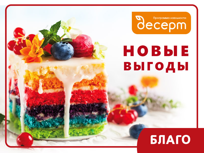 Программа лояльности «Десерт»: теперь бонусы – и за покупки!