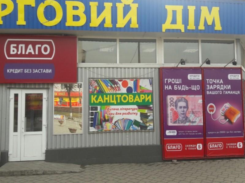 В Новограде-Волынском открыто новое отделение