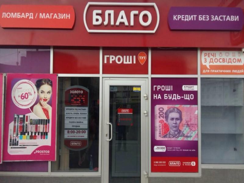 Возобновлена работа отделения в Харькове на проспекте Гагарина