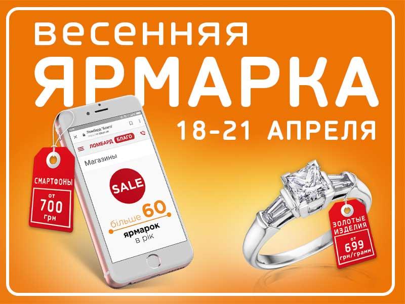 Весенняя распродажа от «Благо»: золото от 699 грн/грамм