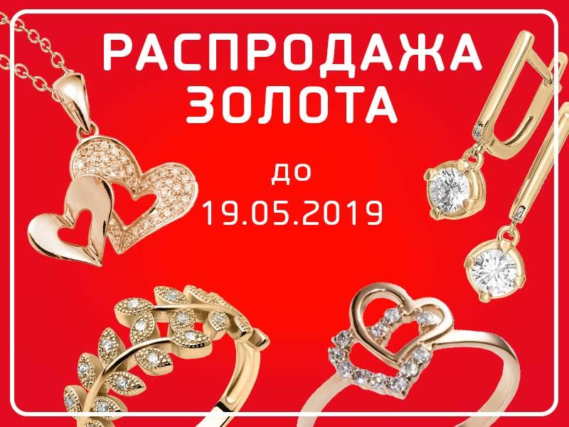 Распродажа золотых изделий в магазинах «Благо»