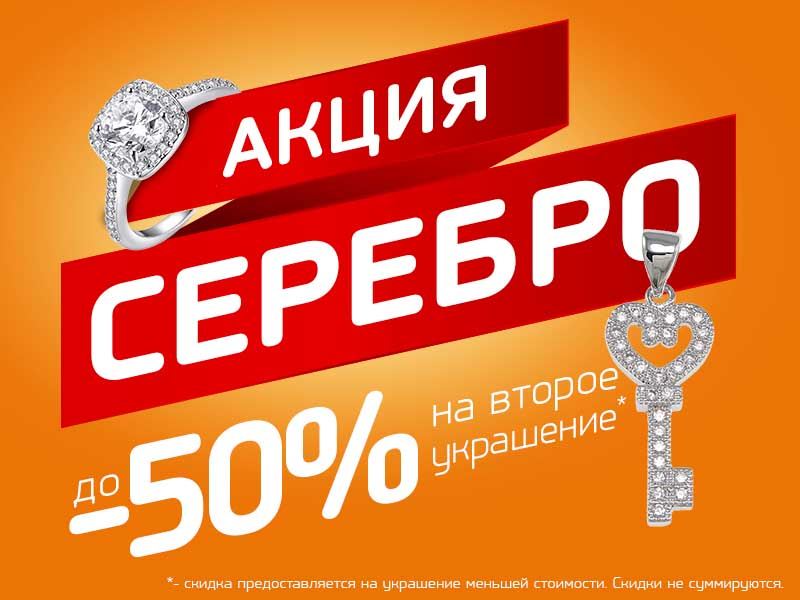 До конца мая до -50% на второе украшение из серебра
