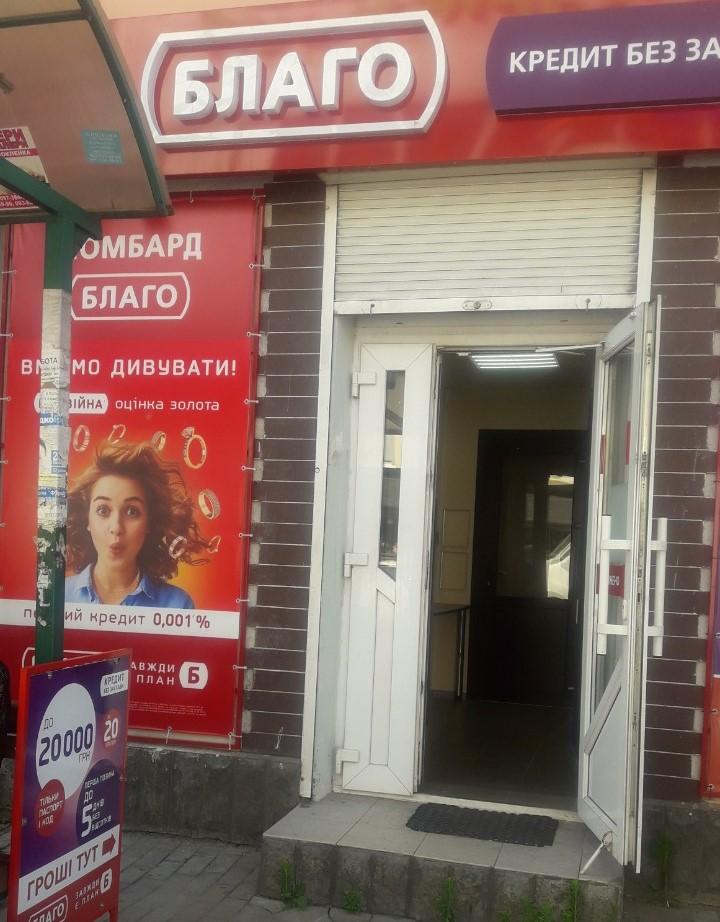 Расширен спектр услуг в отделении «Благо» в городе Стрый