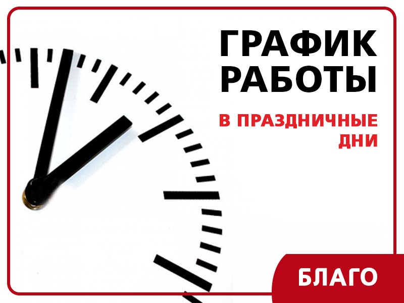 График работы представительств «Благо» в День Конституции Украины