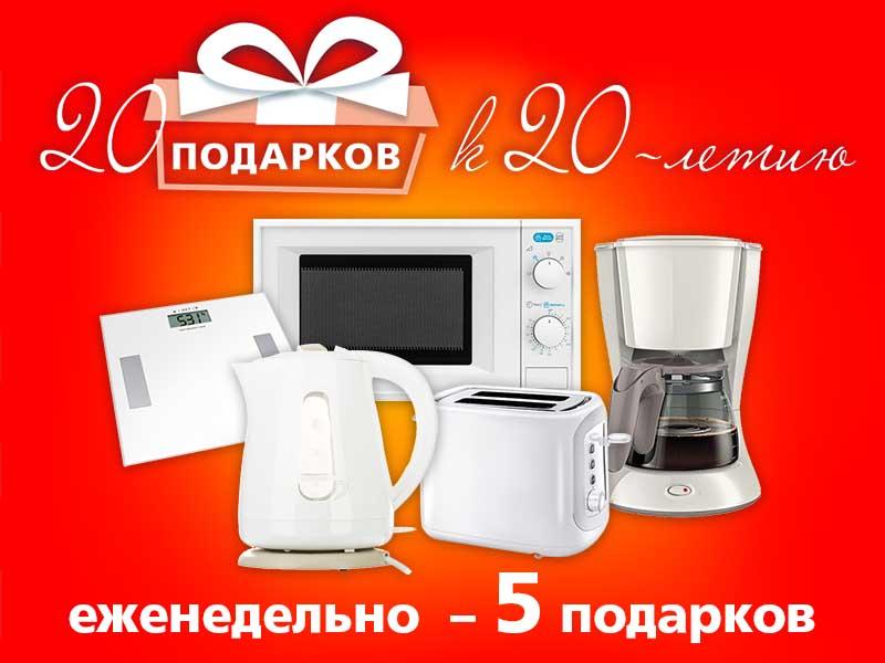 Конкурс к юбилею «Благо» «20 подарков к 20-летию»