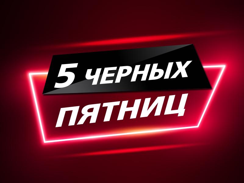 5 Черных Пятниц для клиентов «Благо»