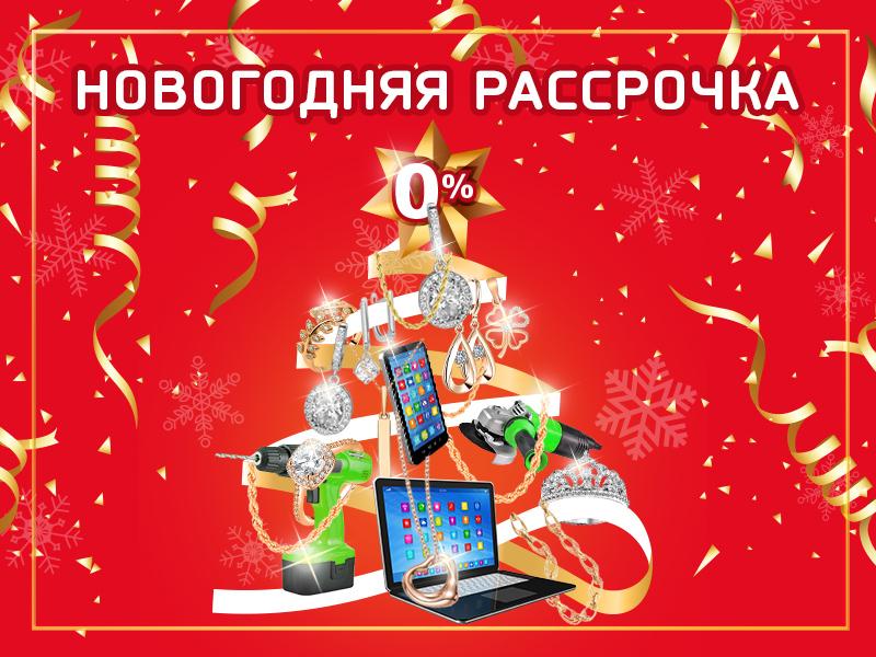 Воспользуйтесь новогодней рассрочкой от «Благо» для покупки подарков