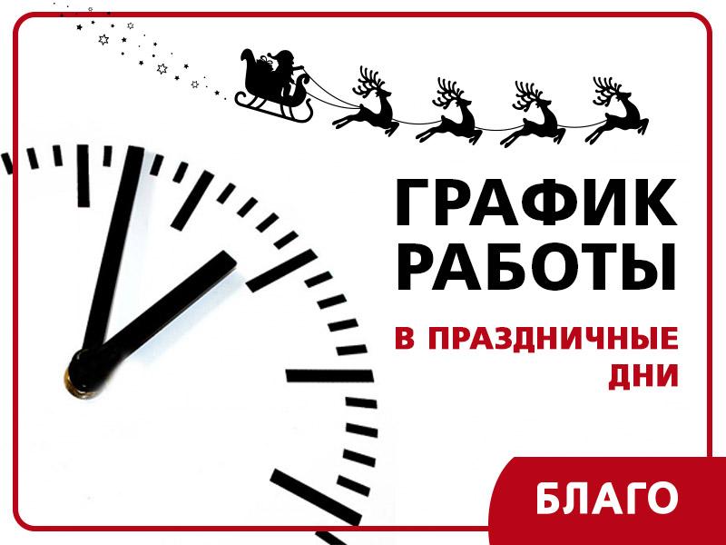 График работы отделений «Благо» в Новый год и Рождество