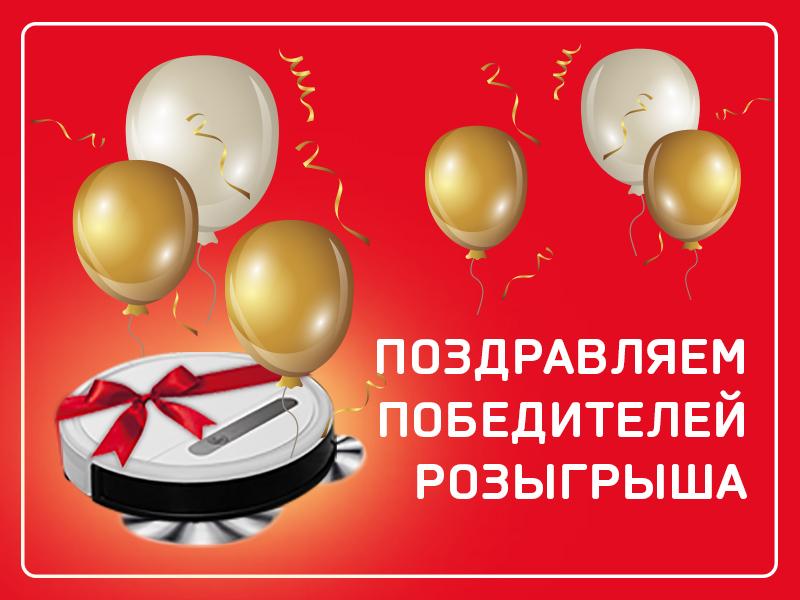 Определены победители розыгрыша по случаю дня рождения двух отделений «Благо»