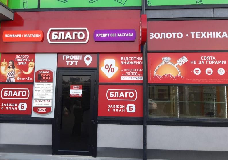 Изменилось расположение одного из офисов «Благо» в Киеве