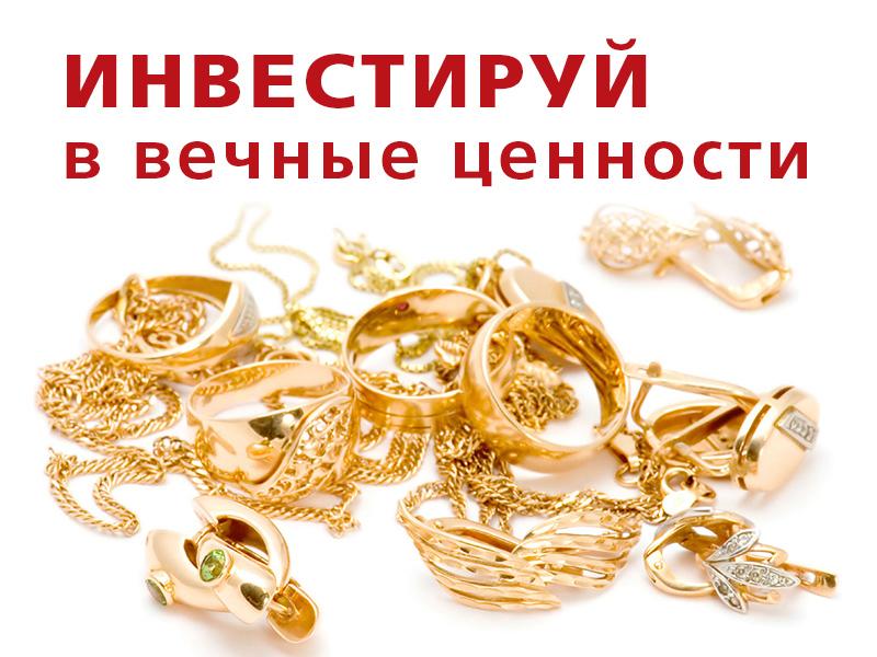Золото – привлекательная инвестиция при нестабильности финансового рынка