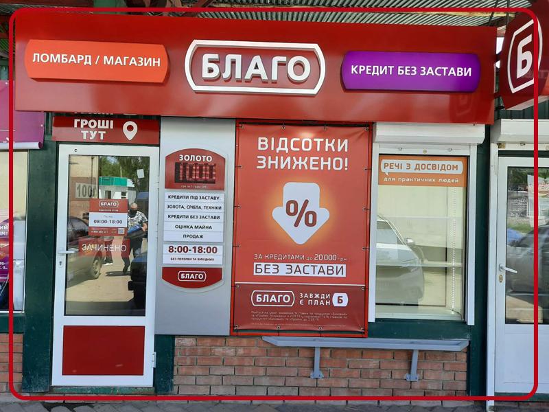 В Славянске открылось новое отделение