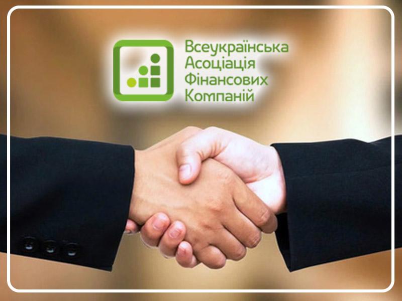 Компания Благо стала членом Всеукраинской ассоциации финансовых компаний