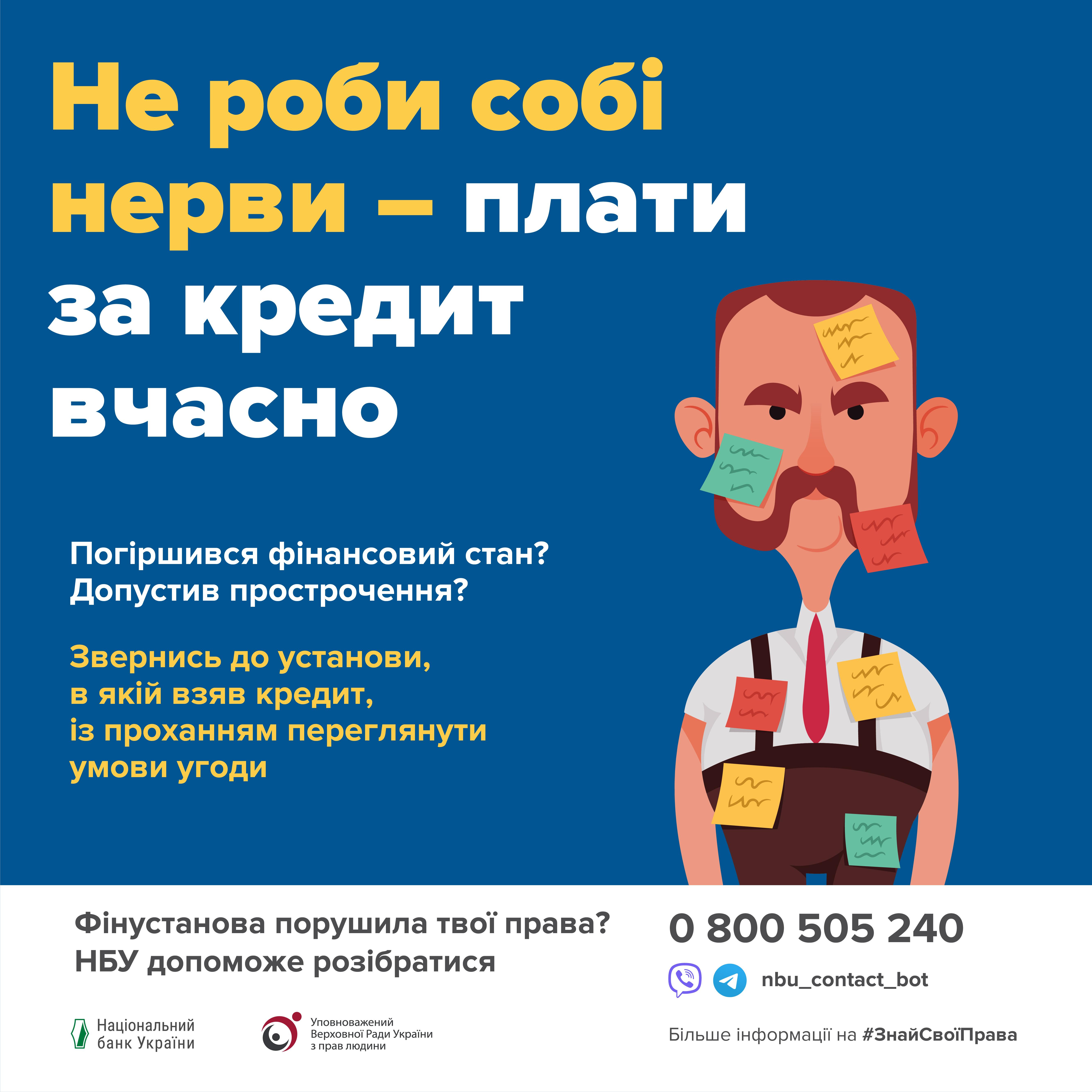 Финансовая компания «Благо» стала участником всеукраинской информационной кампании  НБУ