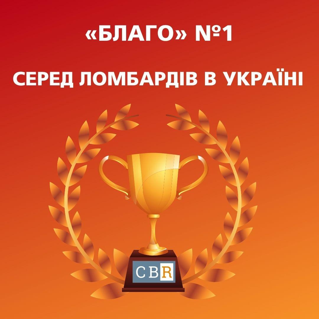 Фінансова компанія «Благо» стала найвпізнаванішим брендом серед ломбардів України