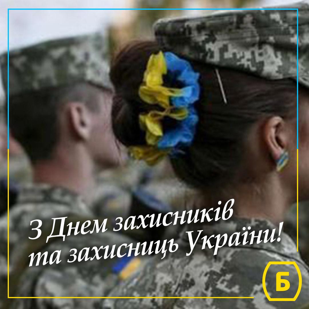 Поздравляем защитников и защитниц Украины с праздником!